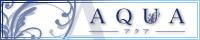横浜・綱島のメンズエステ、アロマ&リンパマッサージサロン「AQUA~アクア」