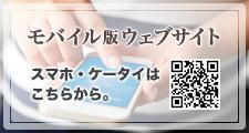 モバイル版ウェブサイト