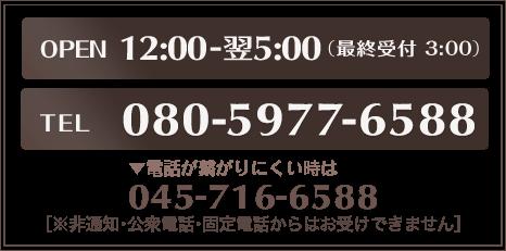 TEL:080-5977-6588 OPEN:12:00〜翌5:00 受付:翌3:00